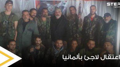 ألمانيا تعتقل اللاجئ موفق الدواه المتورط بجرائم حرب في سوريا.. تعرف على قصته الكاملة (صور)