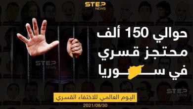 في اليوم العالمي للاحتجاز القسري... 150 ألف محتجز قسري في سوريا