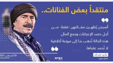 """الفنان السوري """"رشيد عساف"""" ، ينتقد بعض الفنانات، ويشير إلى خطر أخلاقي"""