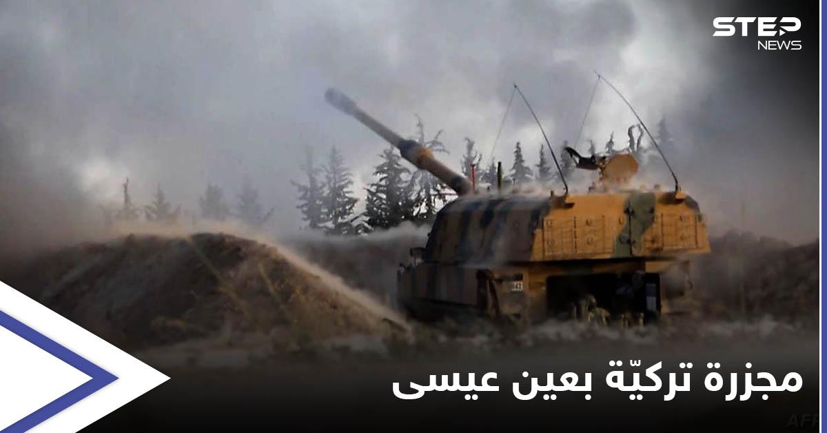 قصف تركي يخلف مجزرة شمال الرقة ومصدر خاص يكشف التفاصيل