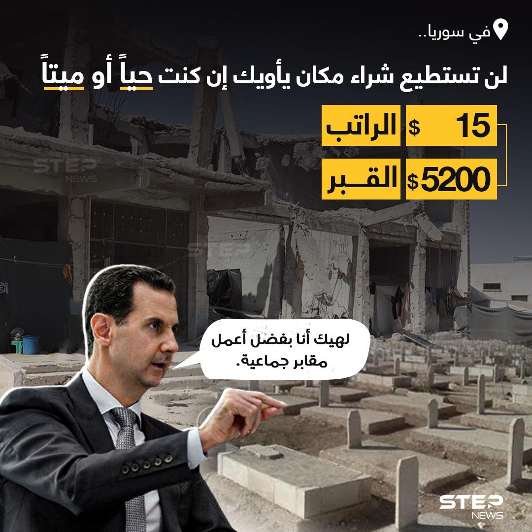 الغلاء أصاب جميع مفاصل الحياة في سوريا، حتى الأموات لم يسلموا، حيث وصل سعر القبر في بعض المناطق إلى 17 مليون ليرة سورية (ما يعادل نحو 5200 دولار)، ما اضطر الكثير إلى البحث خارج العاصمة عن قبور بأسعار مقبولة.