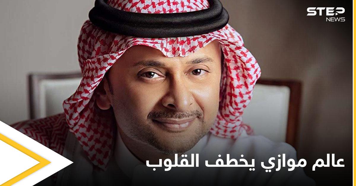 """الفنان عبد المجيد عبدالله يخطف القلوب بألبومه الجديد """"عالم موازي"""" ويتصدر المنصات"""