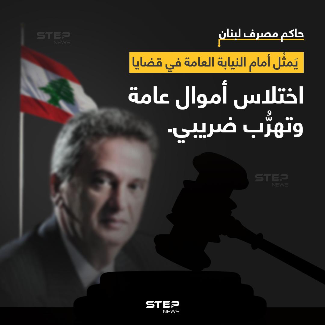 """النيابة العامة التمييزية، استمعت إلى حاكم مصرف لبنان """"رياض سلامة"""" واصفةً ملفهُ بالكبير والمتشعب"""