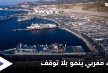 """""""يحاولون إغراقنا"""".. إسبانيا تحذّر من ميناء طنجة المغربي """"ينمو بلا توقف"""""""