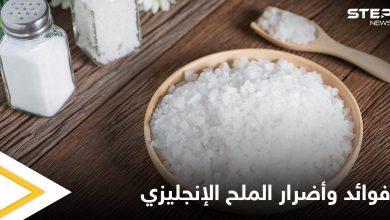 الملح الإنجليزي.. فوائد وأضرار عليك معرفتها