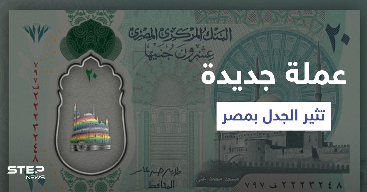 شاهد   صور العملة البلاستيكية الجديدة في مصر تثير الجدل وغضب من ظهور علم المثليين عليها