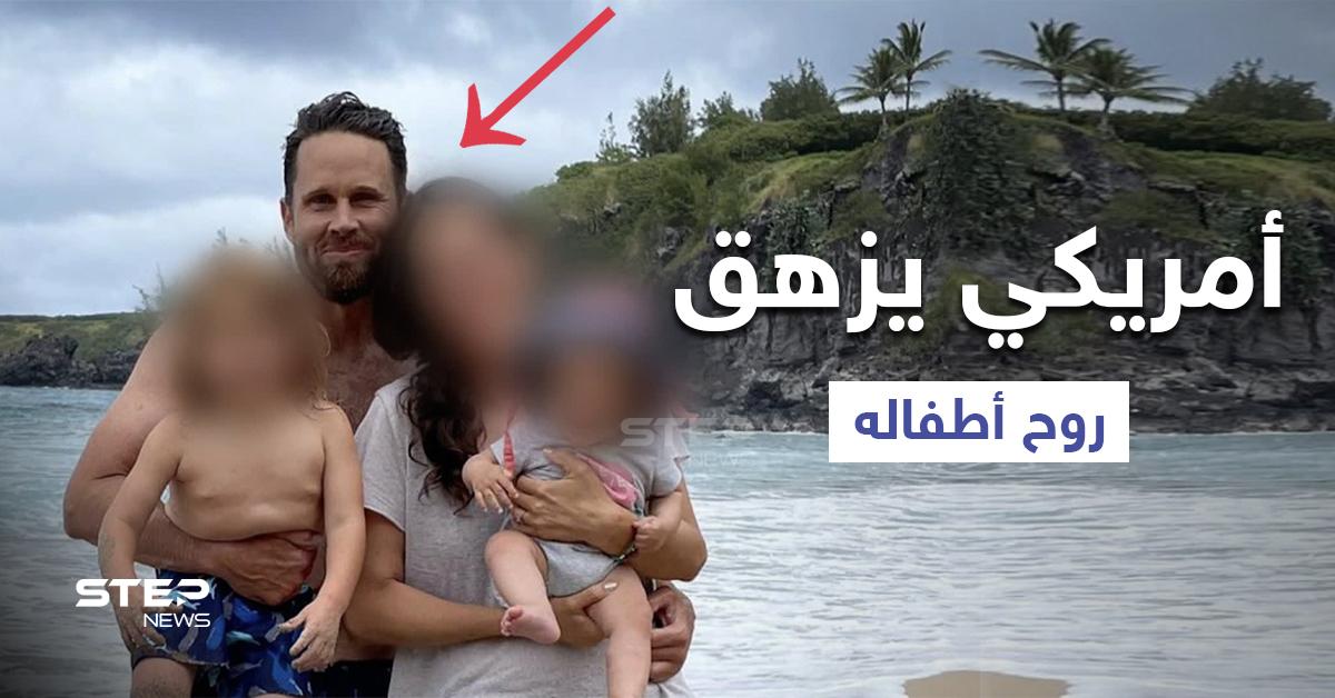 رجل أمريكي يقتل أطفاله بحجة إنقاذ العالم ومصادر تكشف التفاصيل