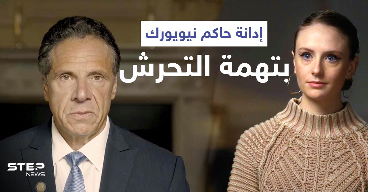 حاكم نيويورك كومو يتصدر ترند الولايات المتحدة بعد دقائق من تأكيد المدعي العام تحرشه بعدّة نساء (فيديو)