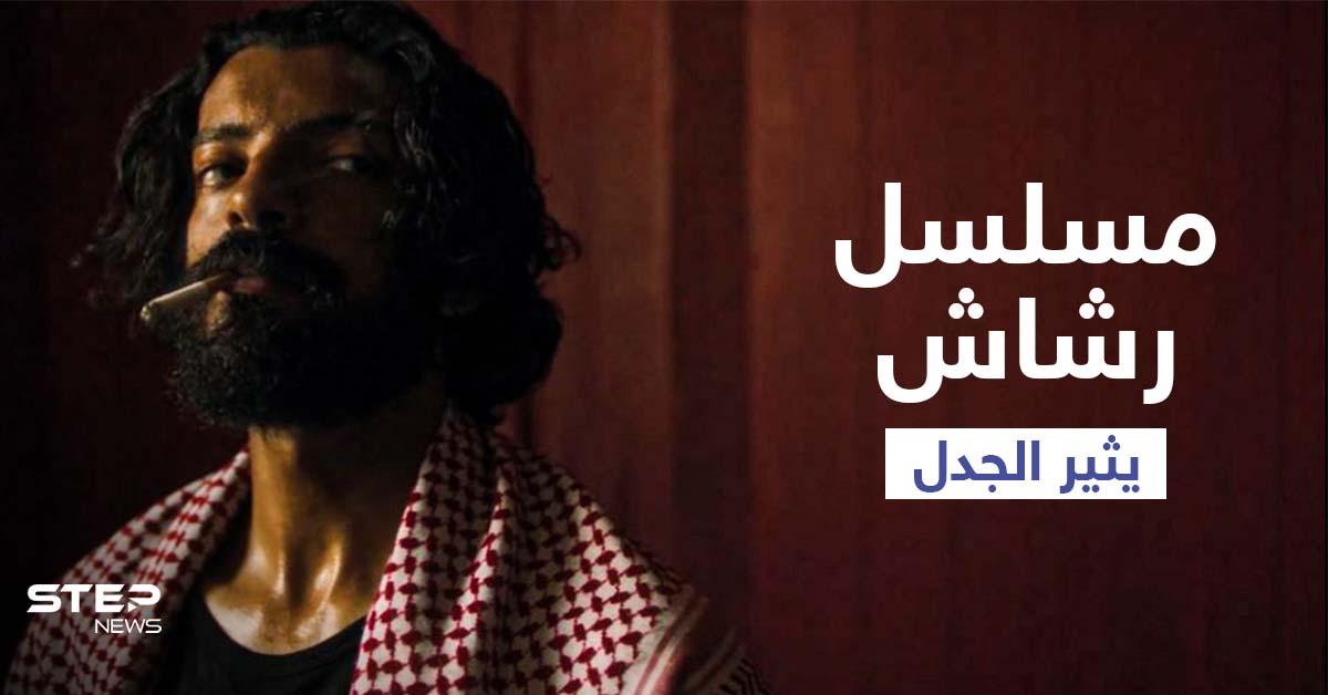 مسلسل رشاش يثير الجدل مجدداً.. وشاب يتقمص شخصية البطل ويتجول بشوارع السعودية ويأخذ الأموال بالقوة (فيديو)
