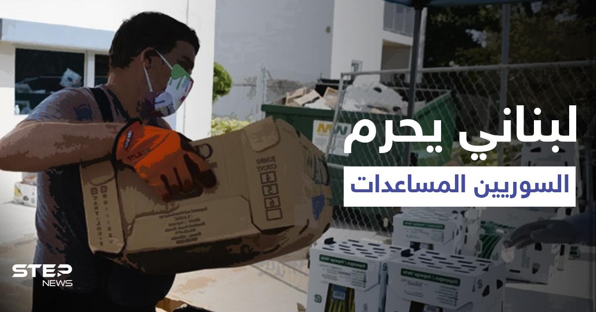 بالفيديو|| لبناني يطرد اللاجئين السوريين من أمام جمعية خيرية ويجبر الموظفين على توزيع المساعدات للبنانين فقط