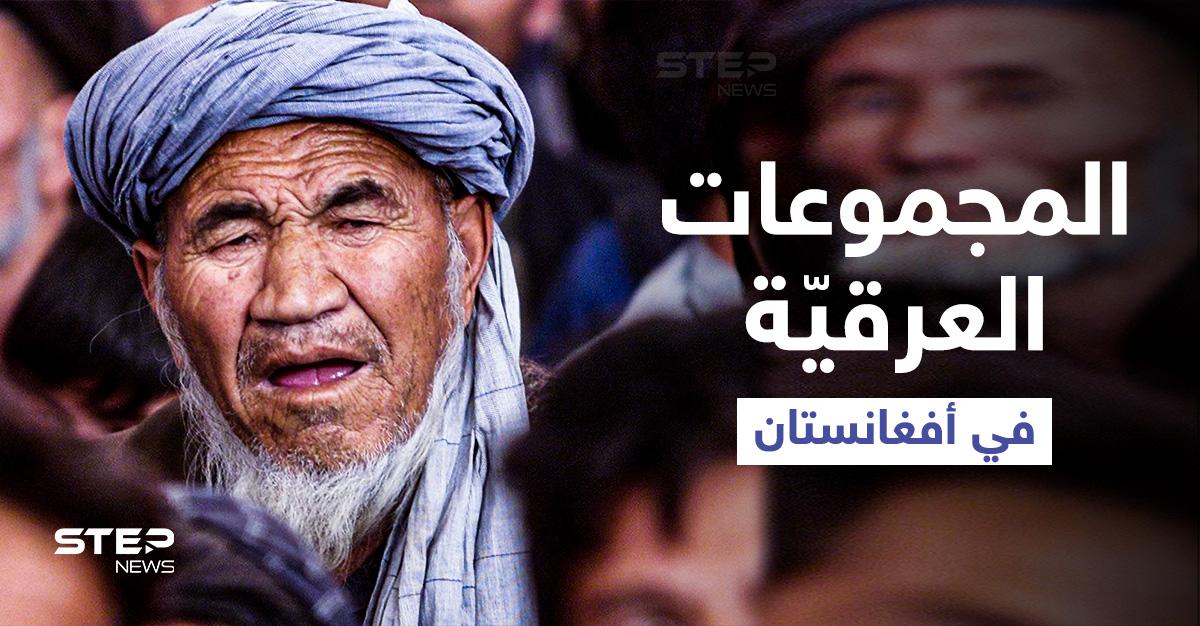 من البشتون إلى الهزارة والتركمان... ما لا تعرفه عن المجموعات العرقية في أفغانستان ومطالبتها بالحكم