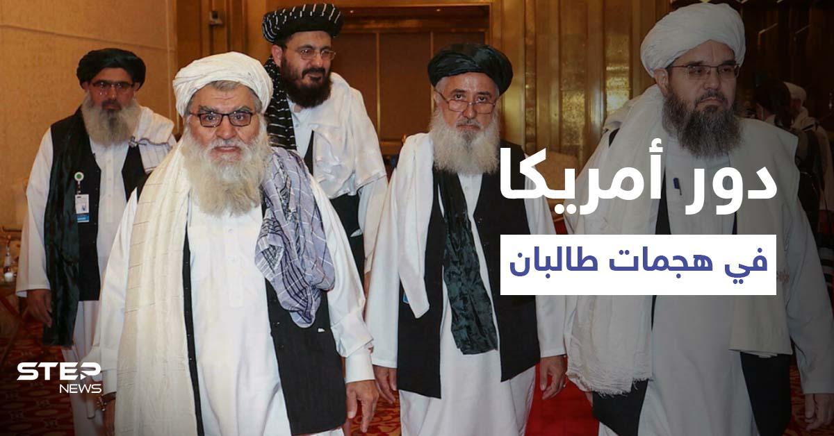 """تقرير يكشف كيف ساهمت الولايات المتحدة بنجاح """"طالبان"""" في معركتها الحالية"""