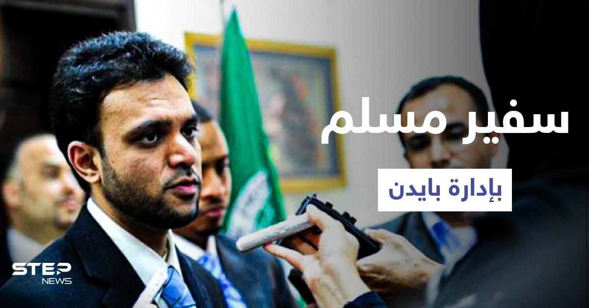 مُتهم بانتماءه للإخوان.. بايدن يعتزم تعيين رشاد حسين سفيراً للحريات الدينية