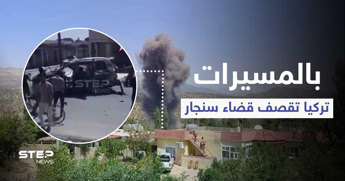 بالفيديو|| قصف تركي على سوقٍ شعبي بـ قضاء سنجار يخلف قتلى بينهم قيادي بارز بالحشد الشعبي
