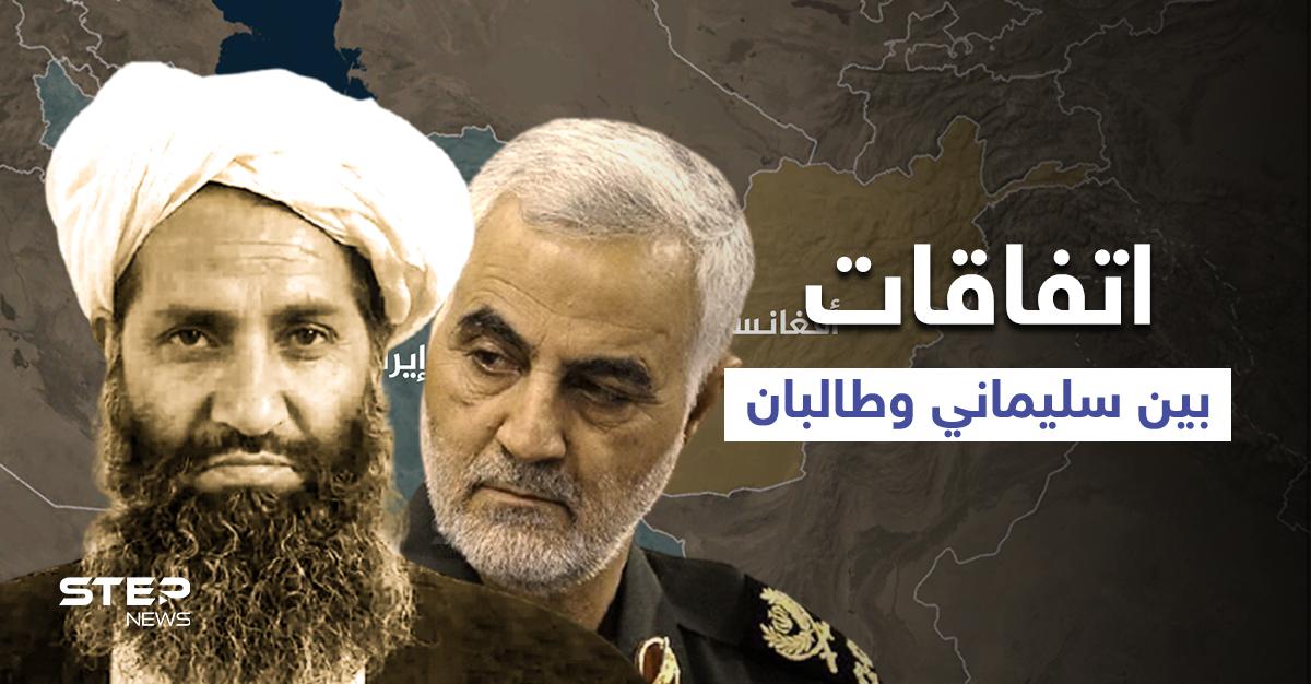 قبل اغتياله.. سُليماني أبرم اتفاقات عدّة مع طالبان منها ما يتعلق بسوريا