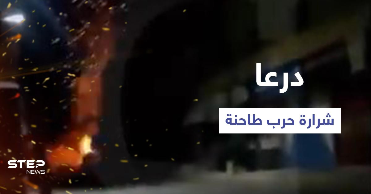 درعا.. نسف مقر للمخابرات الجوية في داعل وتوقعات بعمل عسكري كبير (فيديو)