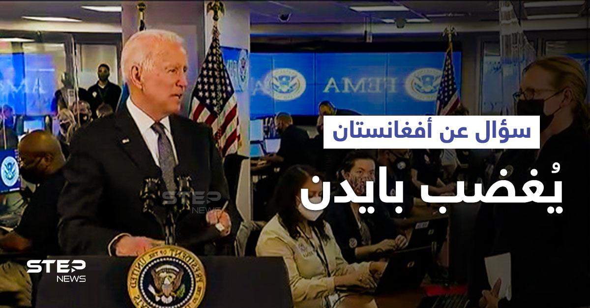 """بايدن يرتبك بعد سؤال حول أفغانستان.. وواشنطن تشرع بمناقشة """"الخطوات المُقبلة"""""""