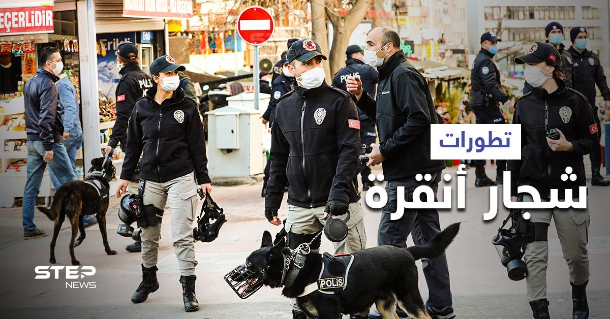 بعد اعتداء على سوريين... السلطات في أنقرة تعتقل العشرات وتصدر بياناً هاماً