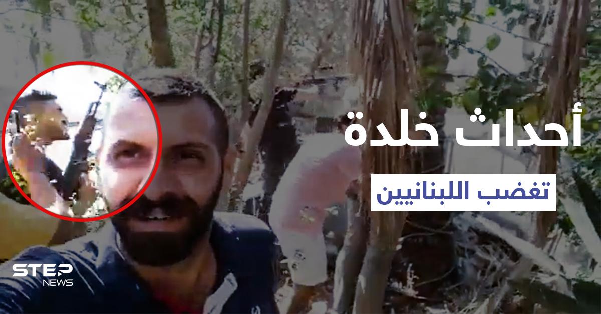حزب الله يستفز أهالي خلدة خلال تشييع علي شبلي.. وفيديوهات مرعبة توثق أفعال عناصره