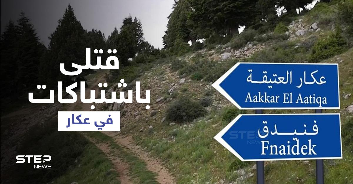 بالفيديو || اقتتال وخطوط تماس بين بلدتين في عكار والجيش اللبناني يتوعّد