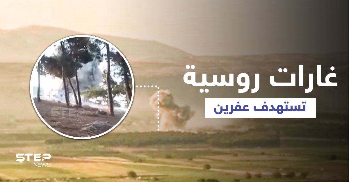 """بالفيديو    عفرين.. طائرات روسية تقصف معسكراً لفصيل """"فيلق الشام"""" المُقرّب من تركيا"""
