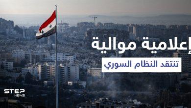 إعلامية موالية تنتقد النظام السوري