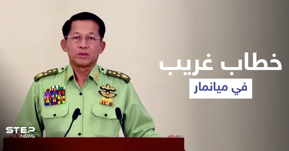 في خطابٍ غريب.. قائد انقلاب ميانمار يُعلن توليه رئاسة الوزراء وتمديد حالة الطوارئ