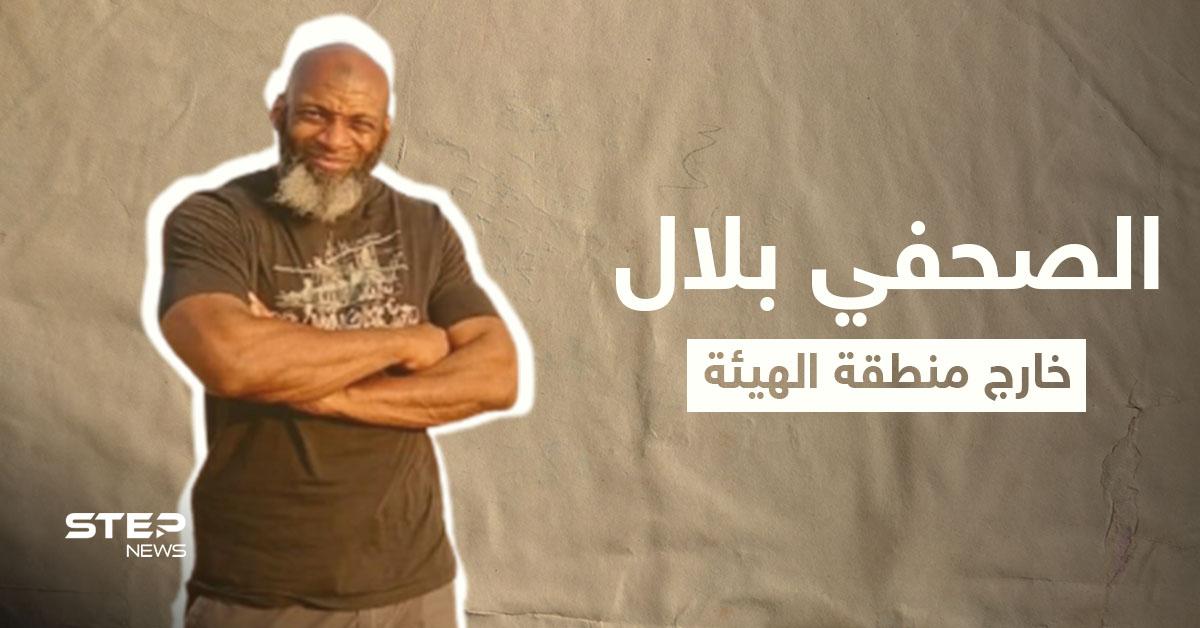 """الأمريكي بلال عبد الكريم معتقل الهيئة سابقاً بسبب """"فيديو"""" ينشر صورة ويرفقها بتعليقٍ مثير للتساؤلات"""