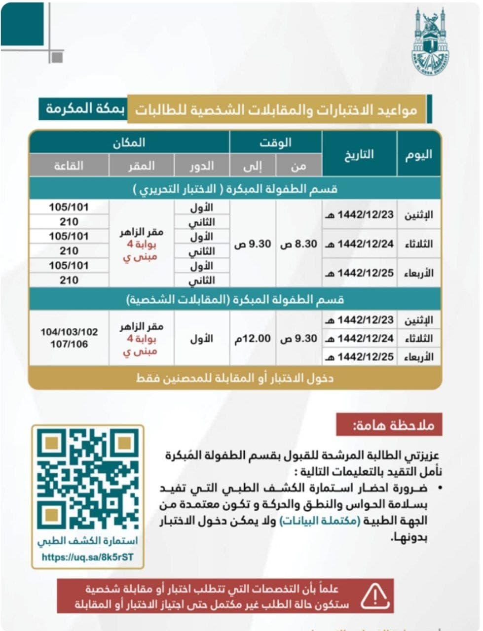 جامعة أم القرى السعودية تكشف شروط التقديم على برنامج البكلوريوس وموعد التسجيل