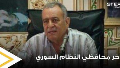 آخر محافظي النظام السوري