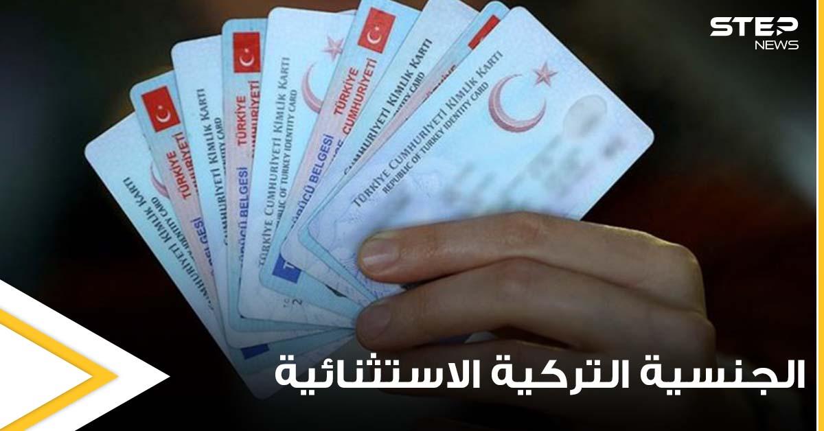الجنسية التركية الاستثنائية