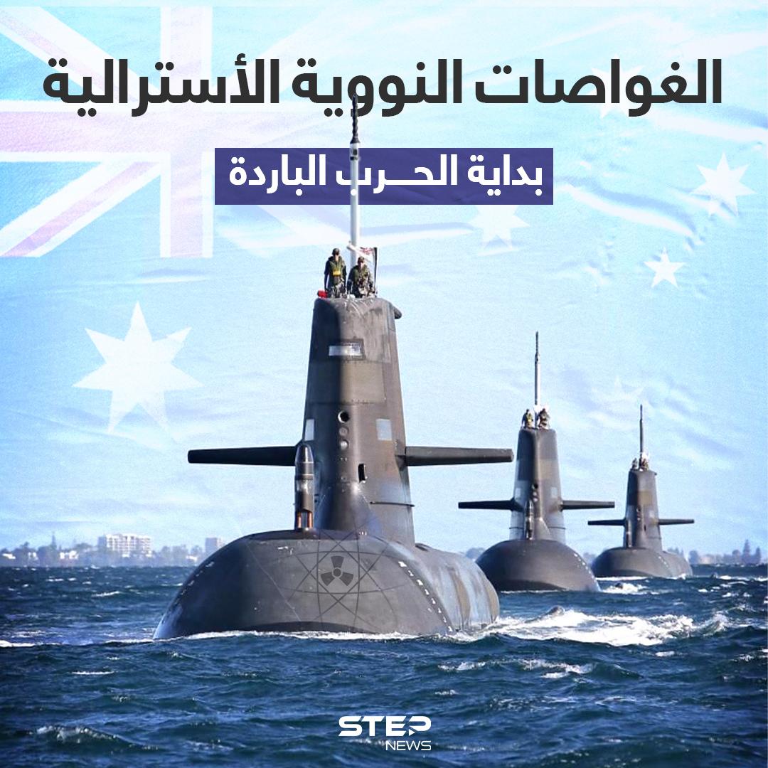 صفقة الغواصات الأسترالية والحرب الباردة