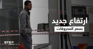 قبل رفع الدعم.. ارتفاع كبير بأسعار المحروقات في لبنان