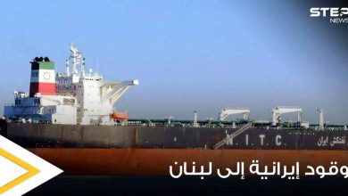 مصادر تكشف حقيقة وصول أول شحنة وقود إيرانية إلى لبنان وعلاقة سوريا بها