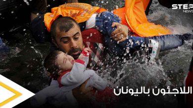 قرار يوناني مفاجئ يهدد حياة ألاف المهاجرين غير الشرعيين ويستهدف اللاجئين على أراضيها