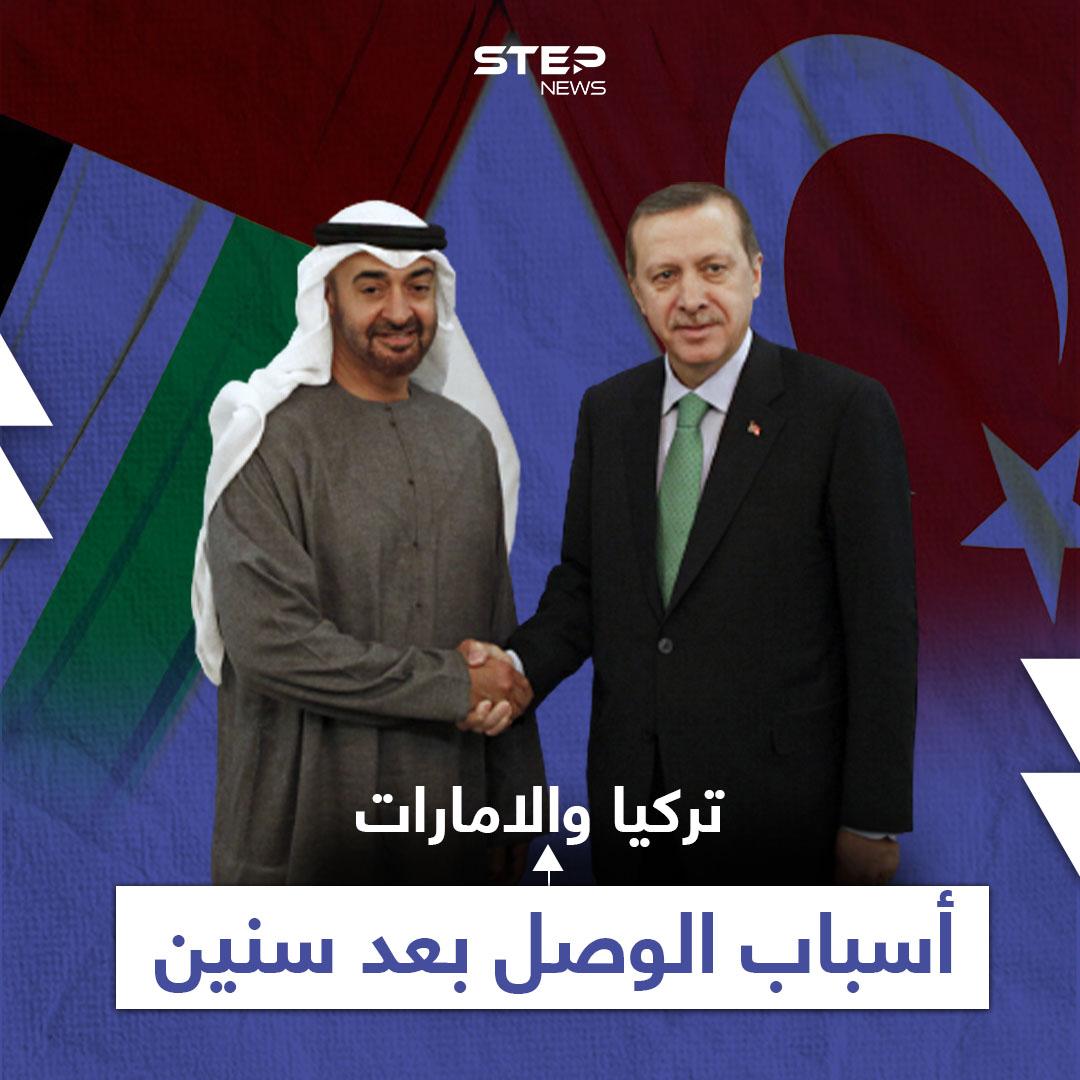 التقارب بين تركيا والإمارات