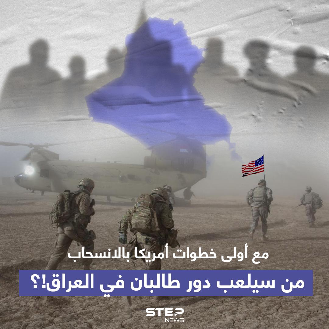 تصميم منتدى من سأخد مكان طالبان في العراق بعد الانسحاب الامريكي 2
