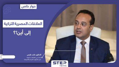 حوار خاص العلاقات المصرية التركية 2