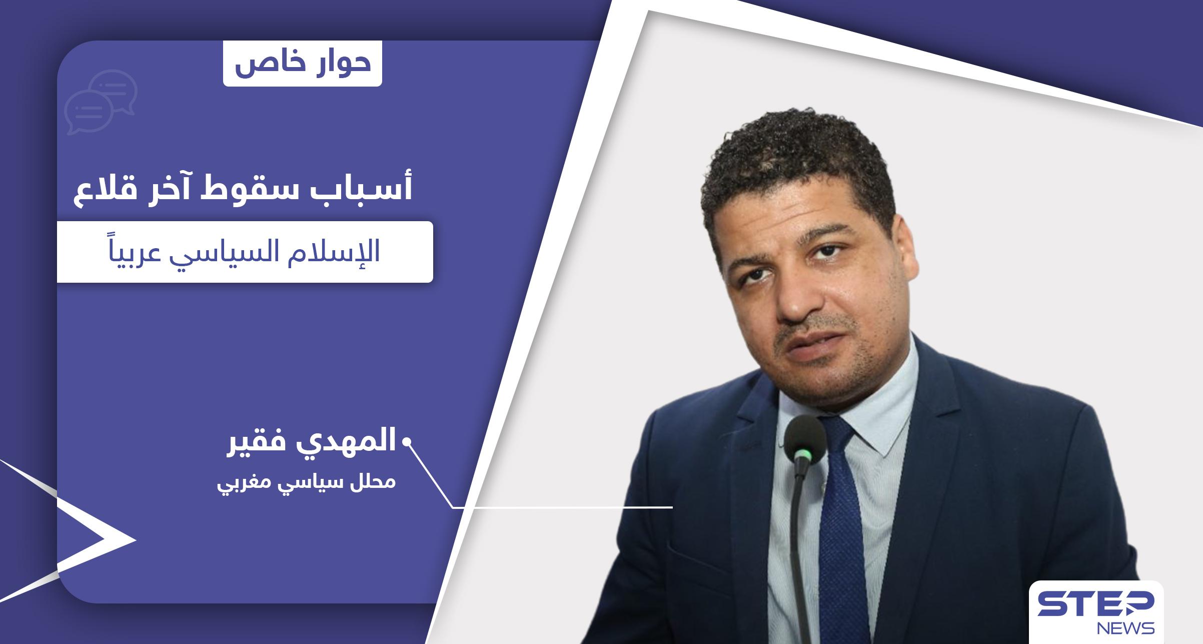 أسباب خسارة حزب العدالة والتنمية في المغرب