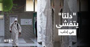 إحصائية    تسارع بعدد إصابات المتحوّر دلتا في إدلب وسط شح بالأدوية واللوازم الطبية
