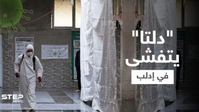 إحصائية || تسارع بعدد إصابات المتحوّر دلتا في إدلب وسط شح بالأدوية واللوازم الطبية
