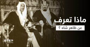 طالبان تتجه إلى تطبيق دستور ظاهر شاه.. آخر ملوك أفغانستان