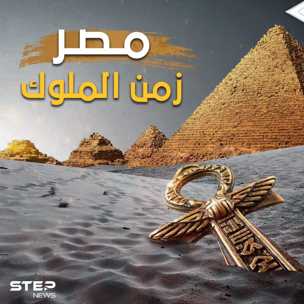 مصر زمن الحكم الملكي
