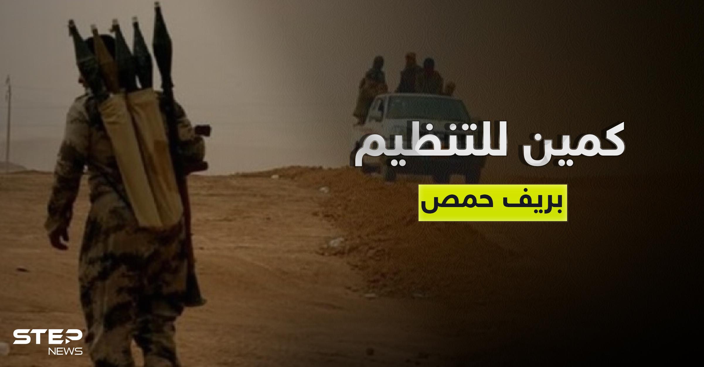 هجوم لتنظيم داعش يوقع قتلى من ميليشيا فلسطينية في ريف حمص