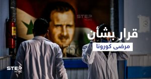 النظام السوري ينقل مرضى كورونا من دمشق واللاذقية إلى مدنٍ أخرى.. والسبب؟