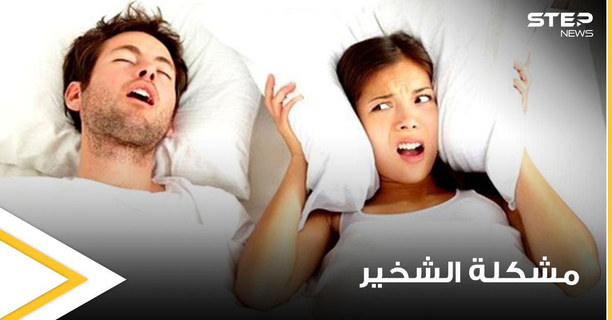 5 أمور بسيطة تساعد على النوم الهادئ والتخلص من مشكلة الشخير التي يعاني منها الملايين