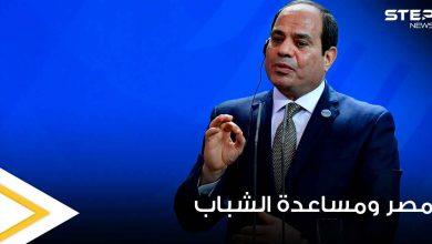 مصر.. الرئيس السيسي يفاجأ المقبلين على الزواج بقرار غير مسبوق
