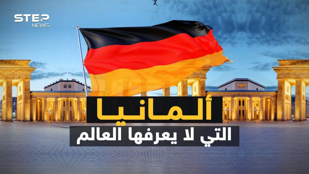 تحية قد تكلفك السجن لثلاث سنوات ونفاذ وقود سيارتك يعتبر جريمة .. حقائق غريبة عن ألمانيا