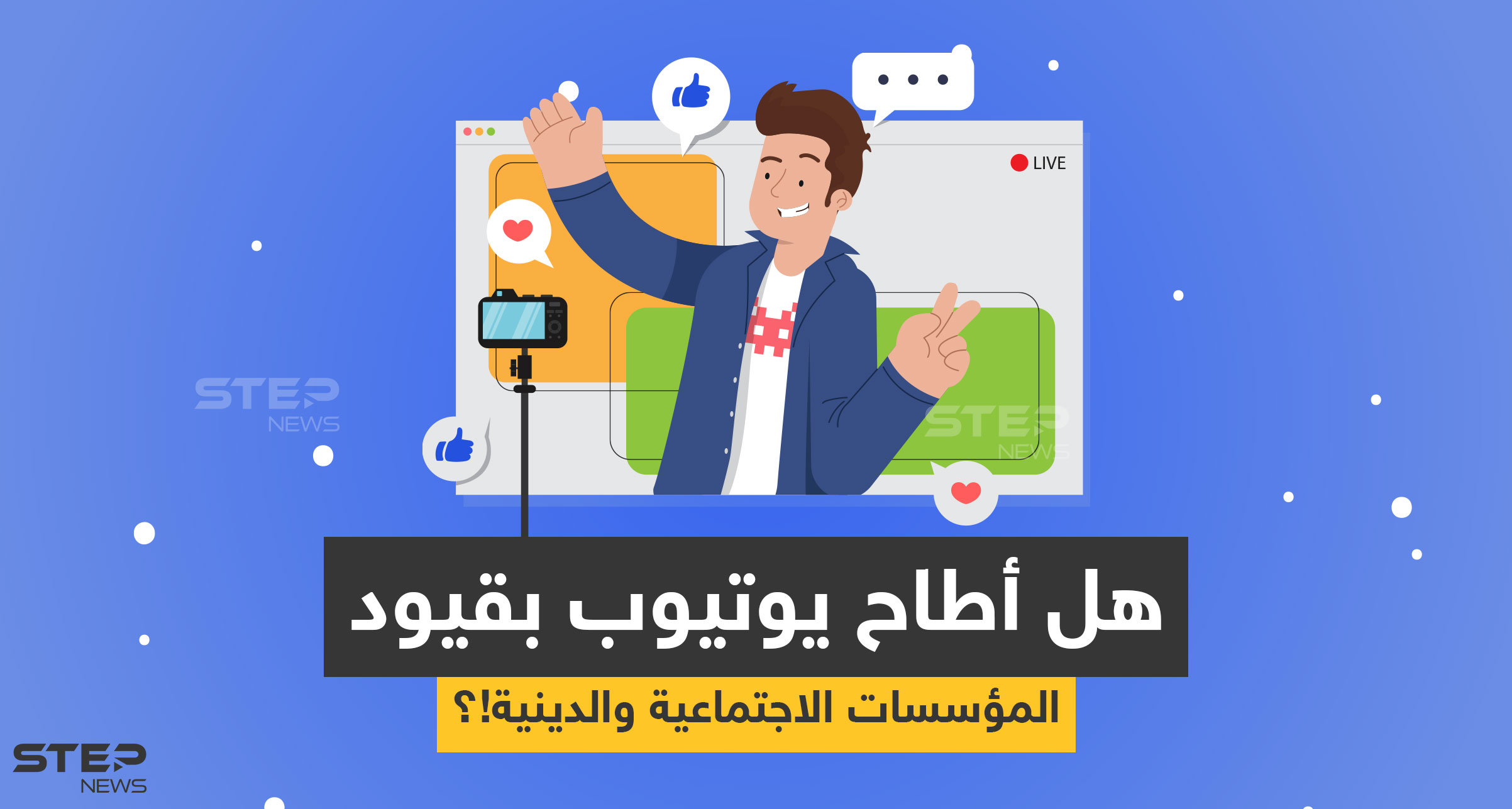 لماذا يلجأ معظم اليوتيوبرز العرب إلى المحتوى غير الهادف