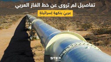 خط الغاز العربي.. 10 معلومات لا تعرفها عن أكبر مشروع اقتصادي مشترك بالشرق الأوسط